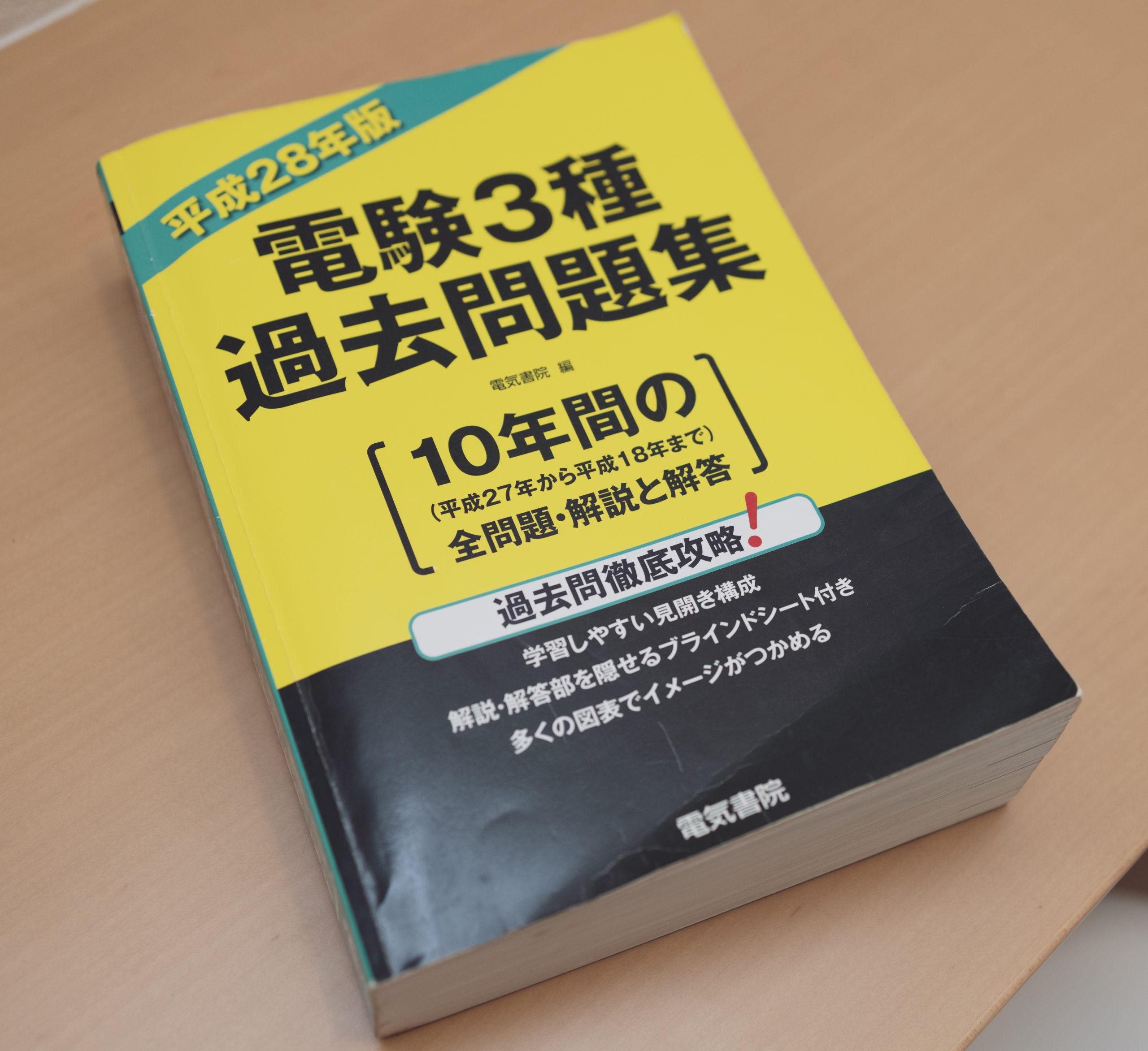 電験三種合格体験記と独学での勉強方法と使用した参考書等(第三種電気 ...
